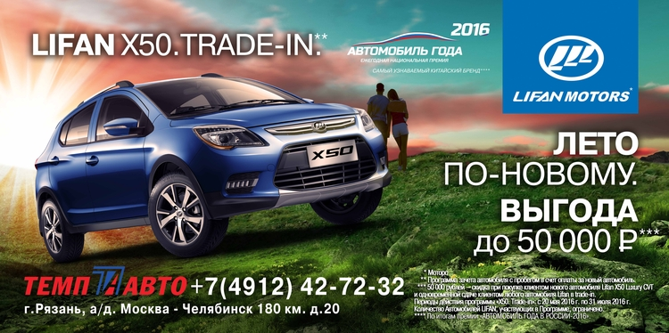 LIFAN X50. TRADE-IN